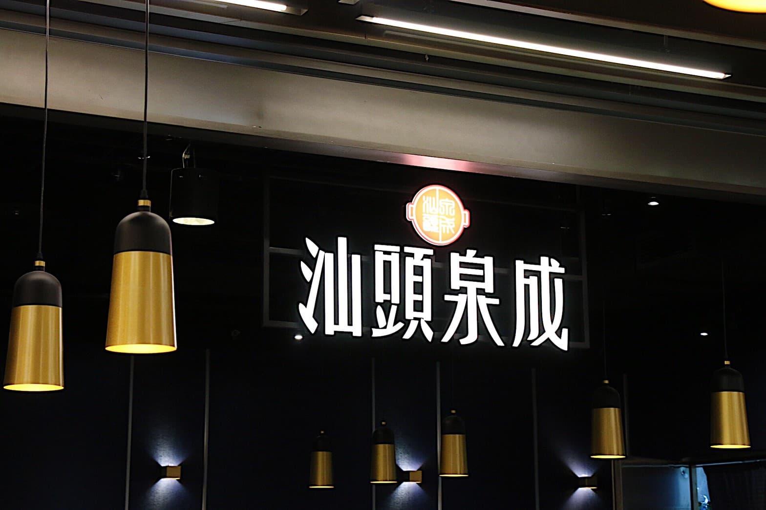汕頭泉成_191119_0030